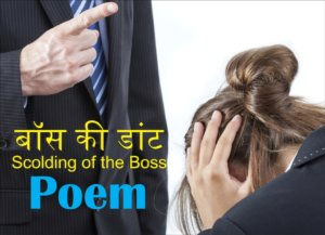 बॉस की डांट(Scolding of the Boss)-Poem in hindi