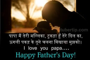 Happy Fathers Day 2018 Wishes, messages, Whatsapp Status, SMS
